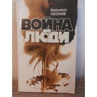 Книга Война и люди Василий Песков