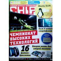 """Журнал """"Chip"""", No7, 2016 год"""