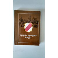 Гарадская геральдыка Беларысi