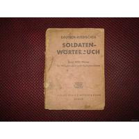 Солдатский, русско-немецкий разговорник Вермахта (1941 год Берлин)