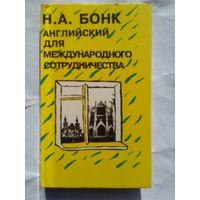 Н. А. Бонк. Английский для международного сотрудничества.