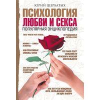 Психология любви и секса (популярная энциклопедия)