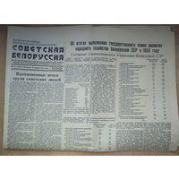 Газета Советская Белоруссия 30 января 1951 г.