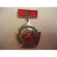 Всесоюзная научно-практическая конференция.1977г