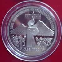 "СССР, 3 рубля 1989 год, ""Годовщина землетрясения в Армении"""