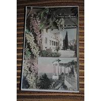"""Фото-открытка: """"ЛИВАДИЯ. / Привет из Крыма""""., - по сей день известный курорт близ Ялты в Крыму, а так же бывшая летняя резиденция царской семьи., - ныне там великолепный музей-!"""