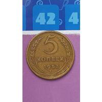 5 копеек 1953 года СССР. Красивая монета!!