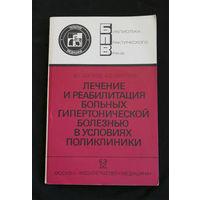 Лечение и реабилитация больных гипертонической болезнью в условиях поликлиники. #0222-5