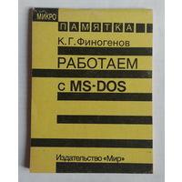 Работаем с MS-DOS. Финогенов К.Г.