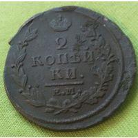 2 копейки 1820 года. Е.М. НМ. Распродажа коллекции.