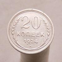20 коп 1924