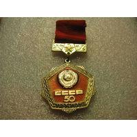 Знак. 50 лет СССР (2)