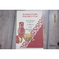 Книга -  Забытые рецепты