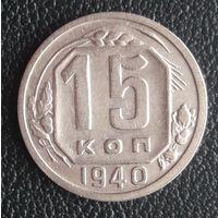 15коп. 1940г.состояние