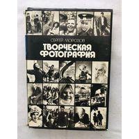 Творческая фотография. Сергей Морозов, 1985, тираж 20000