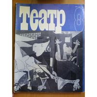 Журнал Театр август 1986 СССР