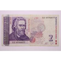 Болгария, 2 лева 2005 года.