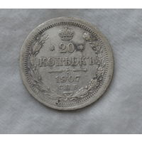 20 копеек 1907 год
