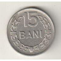 Румыния 15 бани 1966