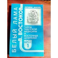 Белый лама виктор востоков. 6 томов