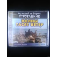 Аудиокнига Аркадий и Борис Стругацкие. Волны гасят ветер (Лицензия)