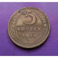 5 копеек 1949 года СССР #04