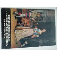 Западноевропейская и американская живопись из музеев США