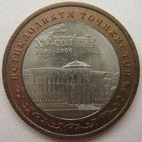 Таджикистан 5 сомони 2006 г. 15 лет Независимости