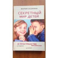Мария Осорина Секретный мир детей