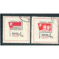 СССР 1963.. Профсоюзы