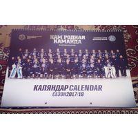 Динамо(Минск),календарь 2017-18г.