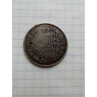 Монета полтина 1819 года