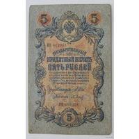 5 рублей 1909 года. ИН 812051