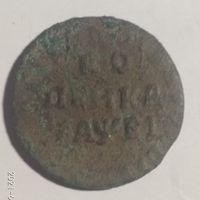 Копейка Петра 1715 года НД. Смотрите другие мои лоты