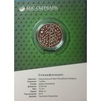 БПС-Сбербанк. 90 лет.  Лучшая монета 2013 года по версии Krause Publication.