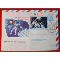 15-летие первого выхода человека в космос. Чистый. 1980 года.