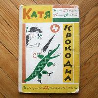 Гернет Нина, Ягдфельд Григорий. Катя и крокодил. Киноповесть. (Рис. Г.Калаушина) 1974 г.