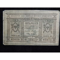 Россия 5 рублей 1918 г Колчак