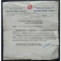 Письмо Минского горисполкома в горком партии о предоставлении квартиры в Минске. 1958 г.