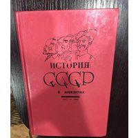 История СССР в анекдотах 1917-1992