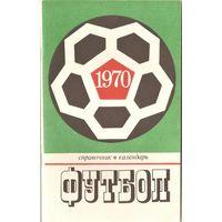 """Календарь-справочник Москва (""""Лужники"""") 1970"""