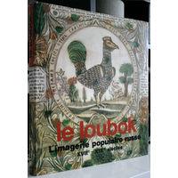 Le loubok: L'imagerie populaire russe XVIII-XIXe siecles.