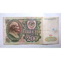 200 рублей 1991 года.