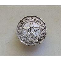 1 рубль 1921г. АГ.Серебро.Оригинал.Неплохой сохран.