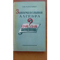 Занимательная алгебра. Перельман Я. И. (1950 г.)