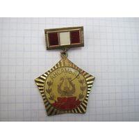Знак Ансамбль(ГСВГ) 25 лет г. Дрезден, 1977 г. тяжелый.