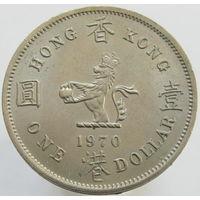Гонконг 1 доллар 1970 (359)