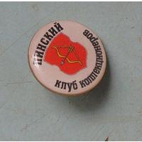 Значок Пинский клуб коллекционеров