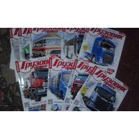 Журналы грузовик пресс