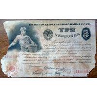 СССР, 3 червонца 1924 год, Р197